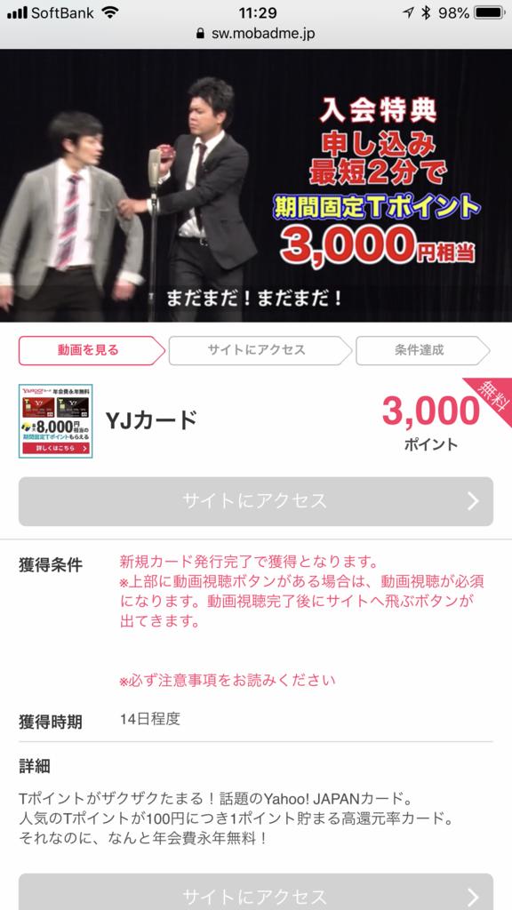 f:id:shinjuku-shirane:20180721113204p:plain