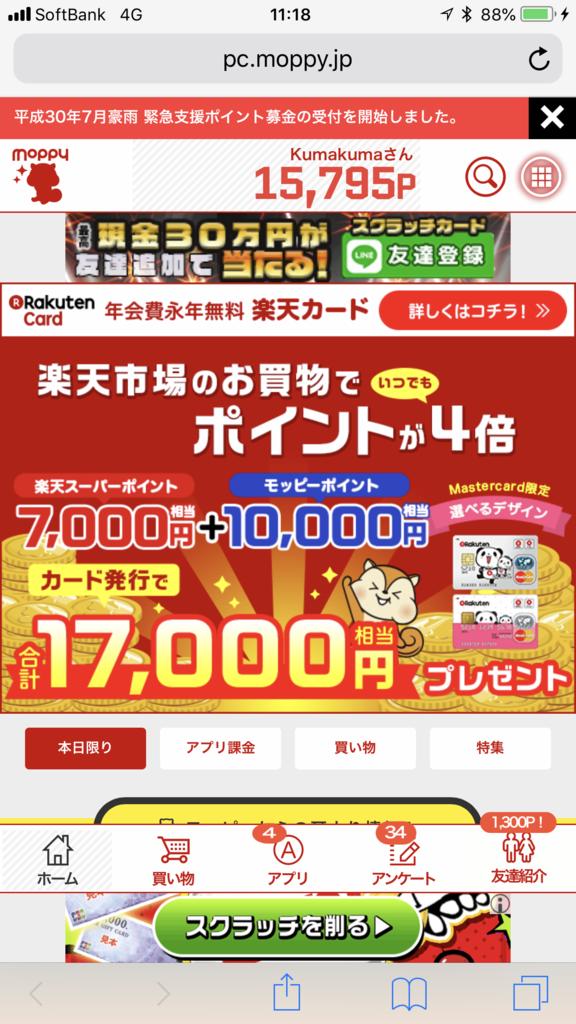f:id:shinjuku-shirane:20180729111855p:plain