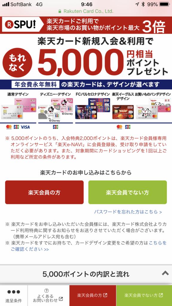 f:id:shinjuku-shirane:20180803094803p:plain