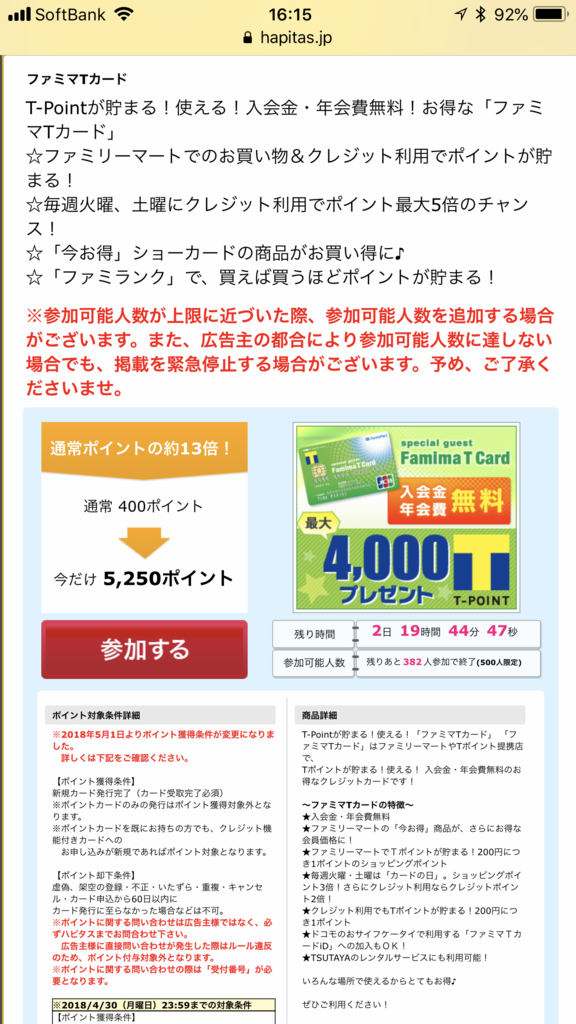 f:id:shinjuku-shirane:20180803161644p:plain