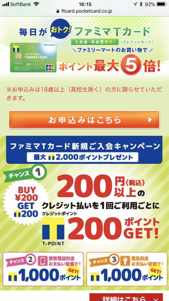 f:id:shinjuku-shirane:20180803161800p:plain