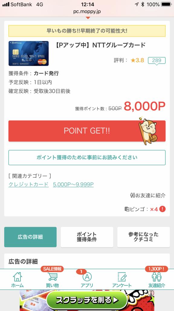 f:id:shinjuku-shirane:20180805121612p:plain