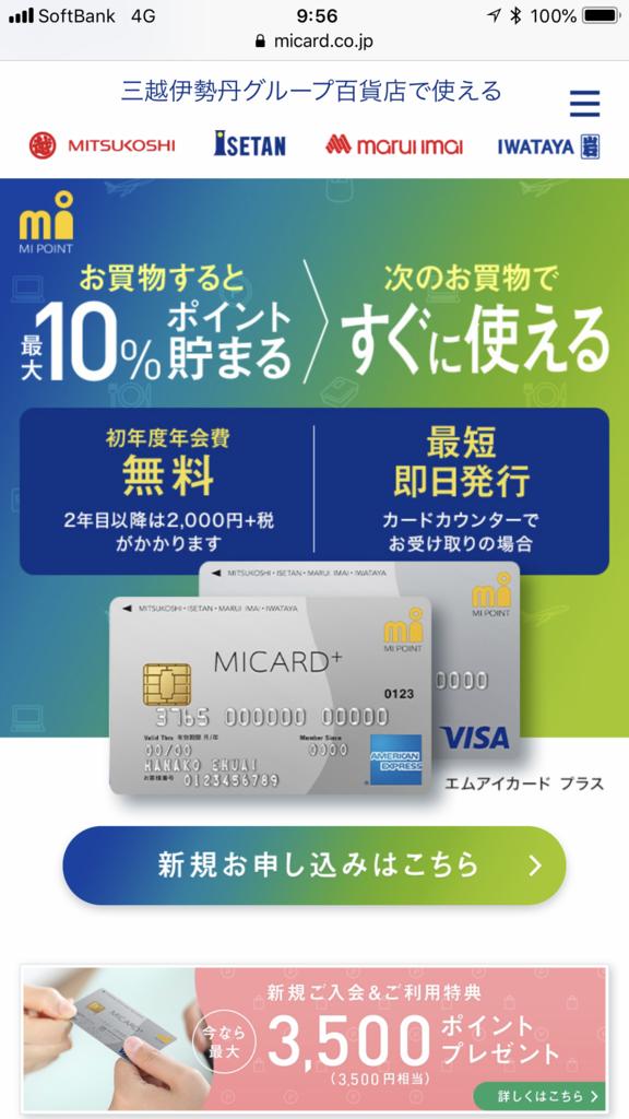 f:id:shinjuku-shirane:20180809095806p:plain