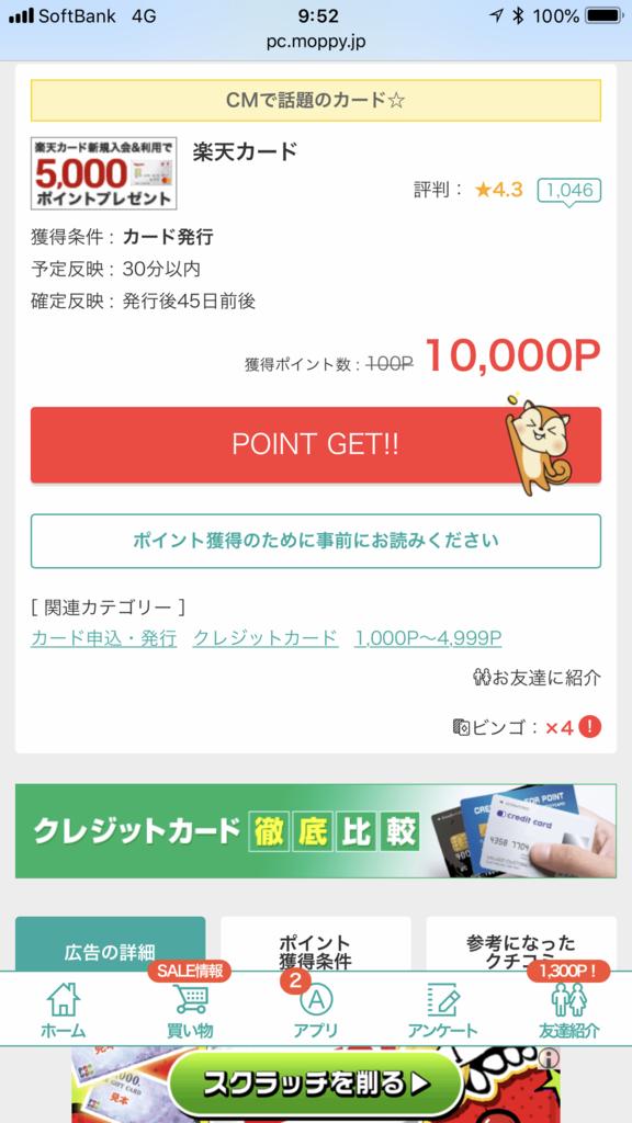 f:id:shinjuku-shirane:20180810095346p:plain