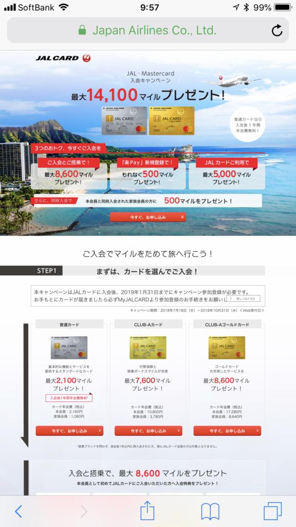 f:id:shinjuku-shirane:20180820095941p:plain