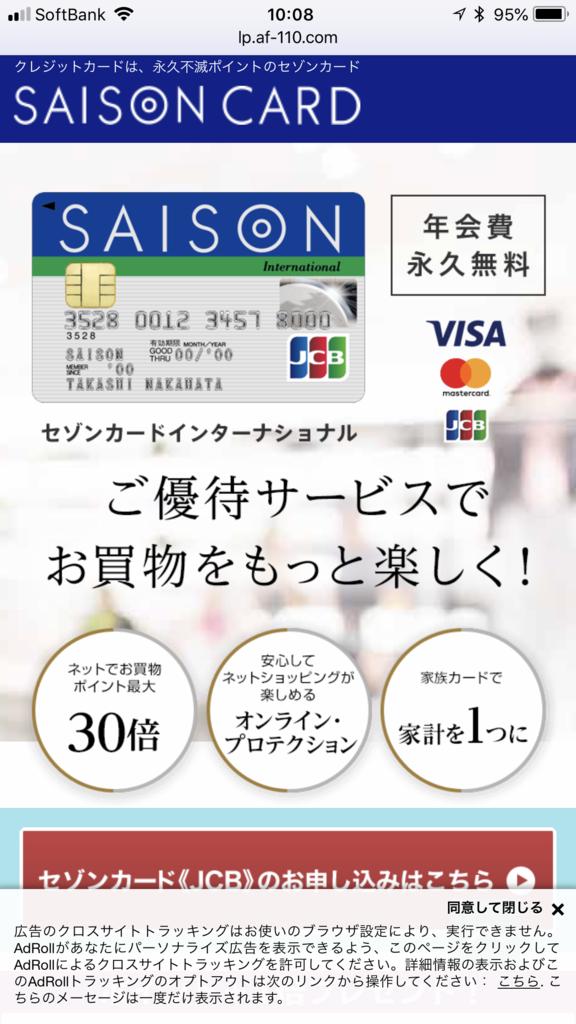 f:id:shinjuku-shirane:20180820101207p:plain