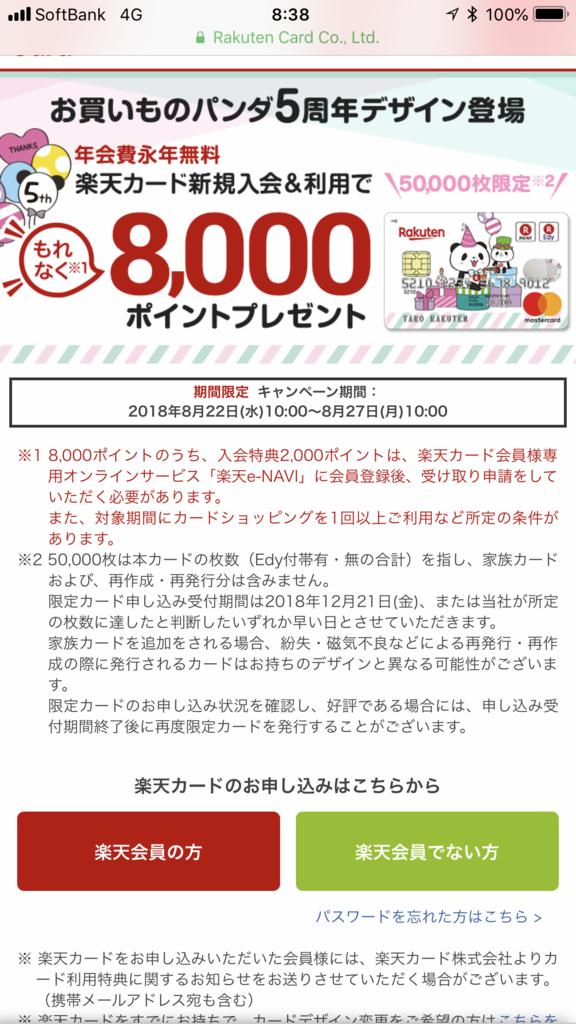 f:id:shinjuku-shirane:20180823093432p:plain
