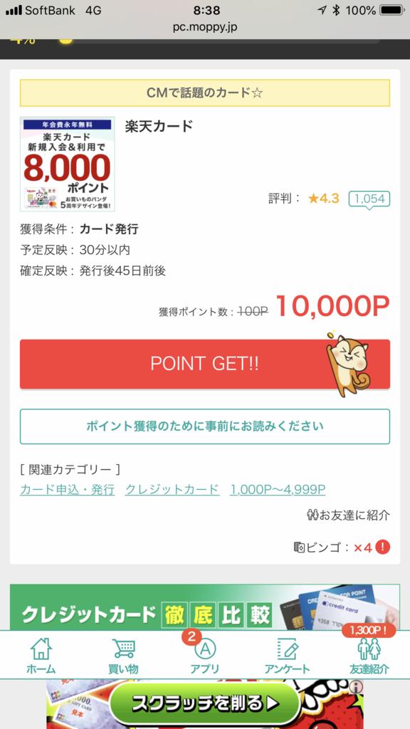 f:id:shinjuku-shirane:20180823093454p:plain