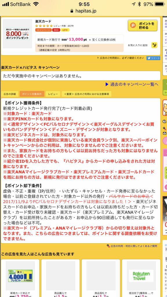 f:id:shinjuku-shirane:20180824095554p:plain