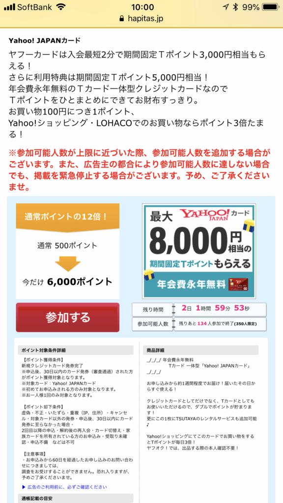 f:id:shinjuku-shirane:20180828100247p:plain