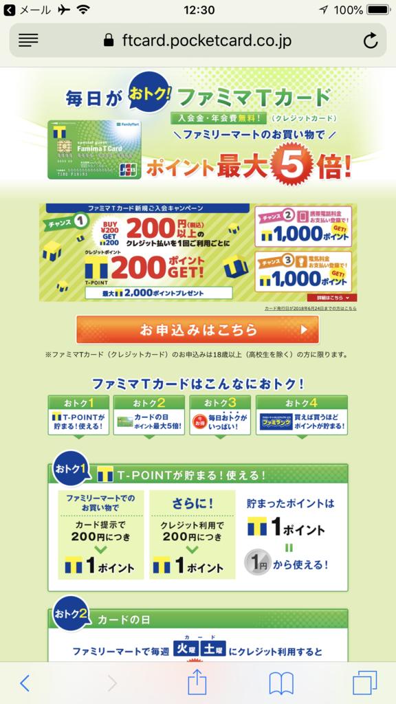 f:id:shinjuku-shirane:20180920193514p:plain