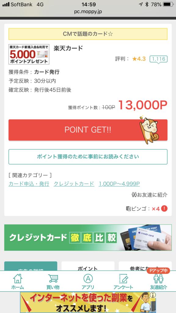 f:id:shinjuku-shirane:20180930150012p:plain