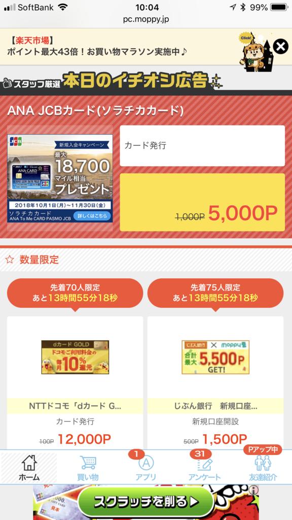 f:id:shinjuku-shirane:20181009100919p:plain