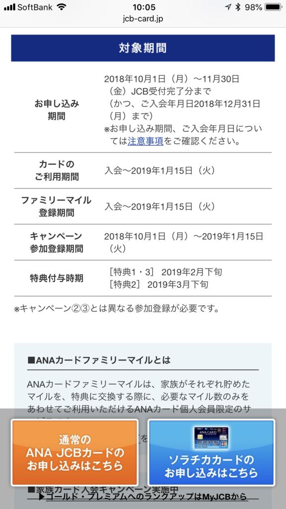 f:id:shinjuku-shirane:20181009101025p:plain