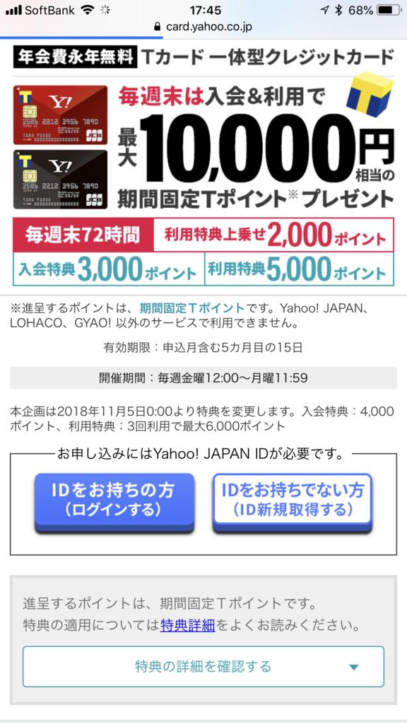 f:id:shinjuku-shirane:20181014174739p:plain