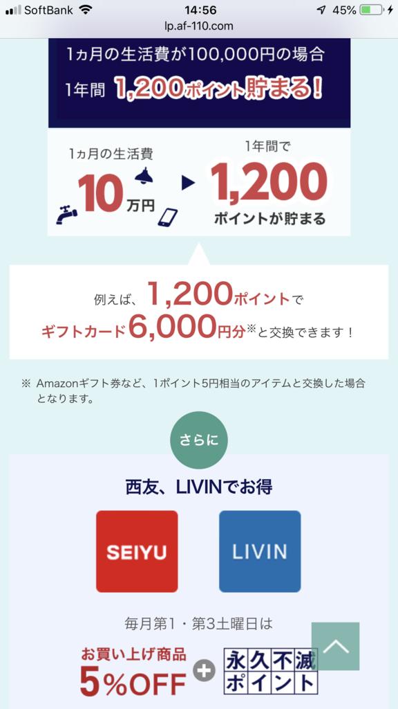 f:id:shinjuku-shirane:20181104151143p:plain