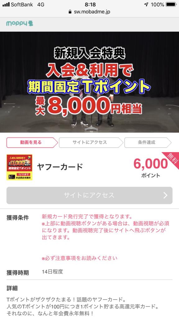 f:id:shinjuku-shirane:20181105092111p:plain