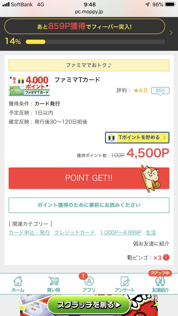 f:id:shinjuku-shirane:20181107095000p:plain