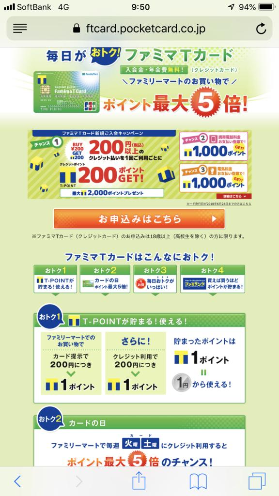 f:id:shinjuku-shirane:20181107095111p:plain