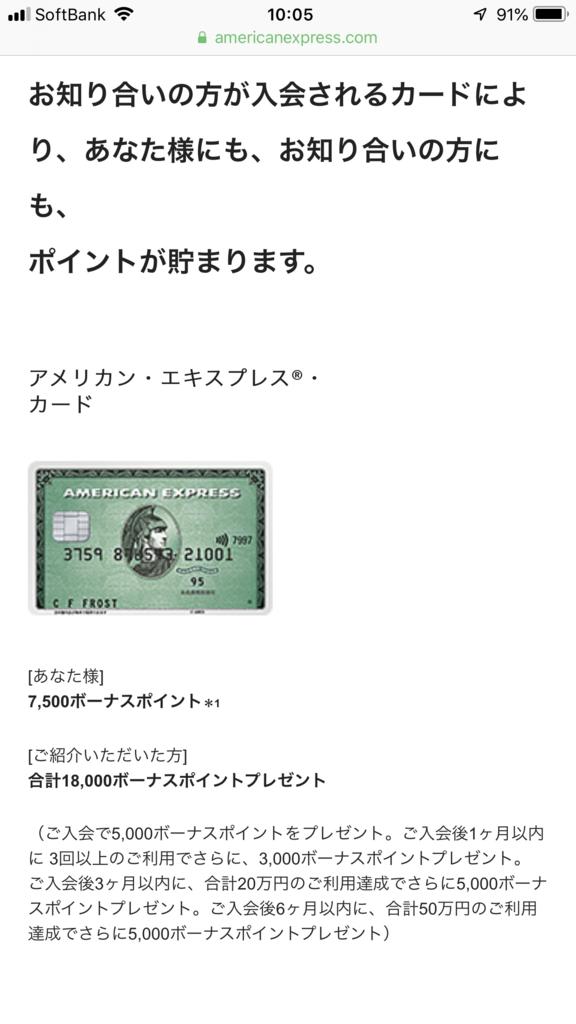 f:id:shinjuku-shirane:20181108100617p:plain