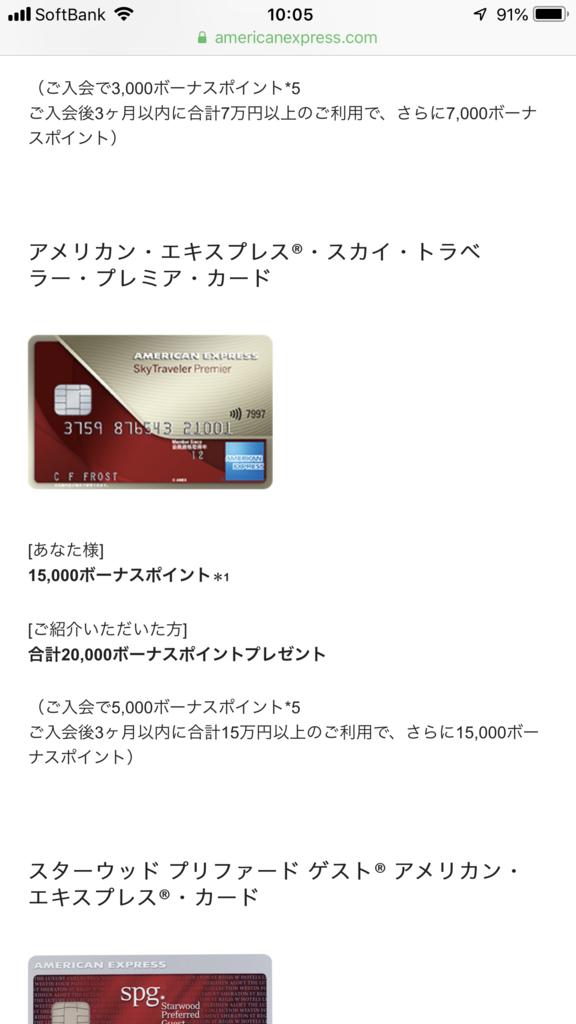 f:id:shinjuku-shirane:20181108100942p:plain