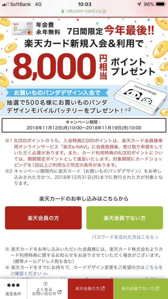 f:id:shinjuku-shirane:20181113100337p:plain