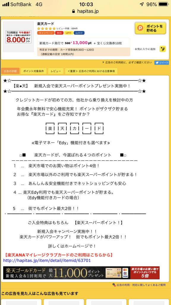 f:id:shinjuku-shirane:20181116100926p:plain