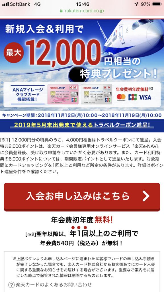 f:id:shinjuku-shirane:20181118160751p:plain