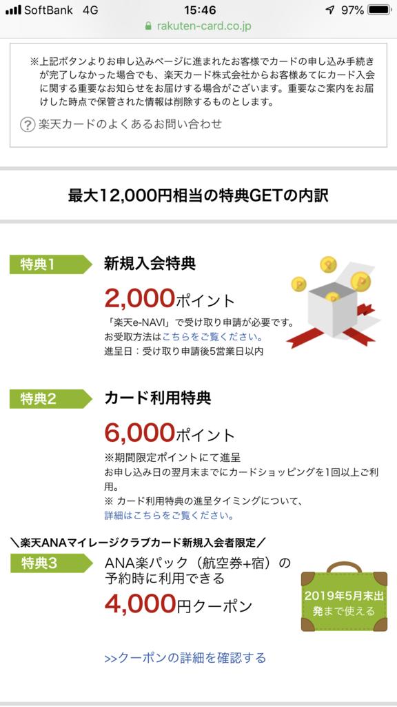 f:id:shinjuku-shirane:20181118160837p:plain