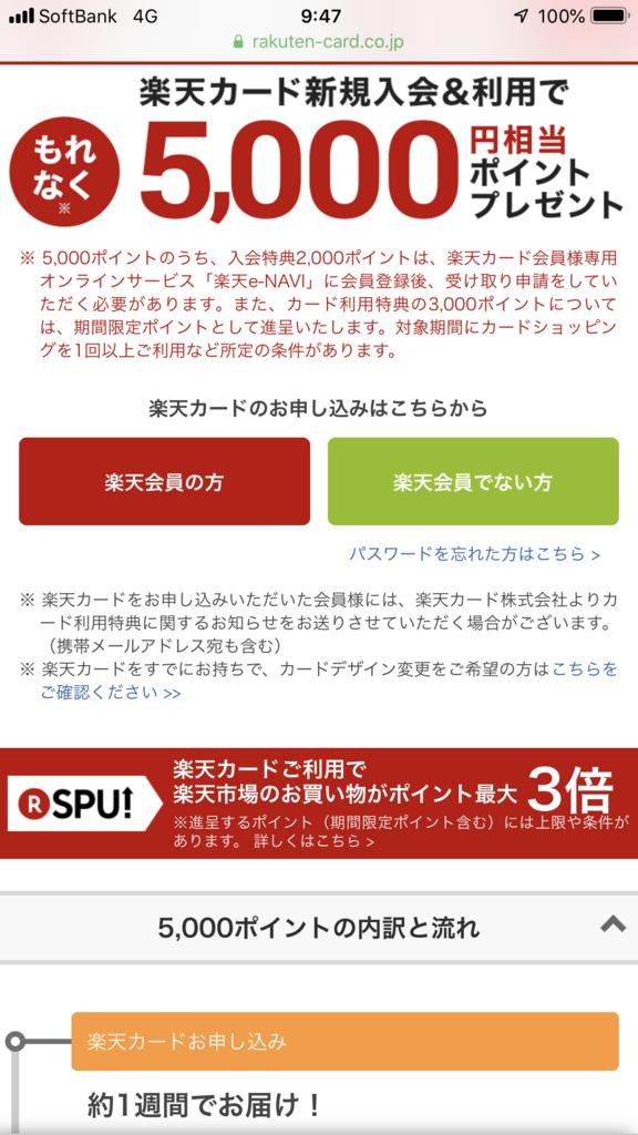 f:id:shinjuku-shirane:20181123095039p:plain