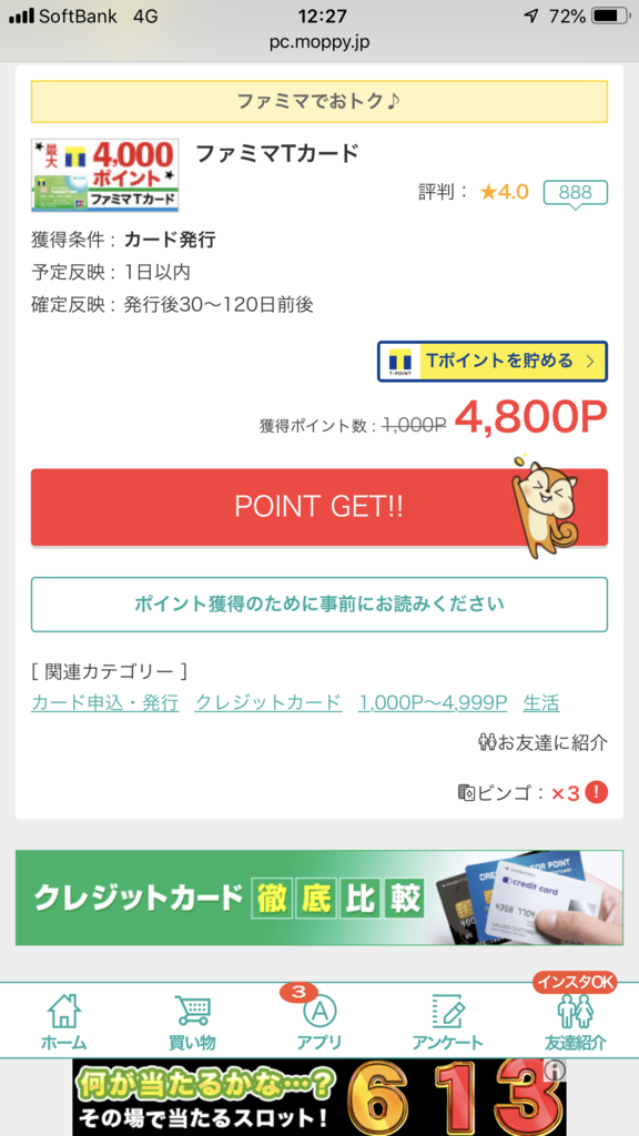 f:id:shinjuku-shirane:20181201122909p:plain