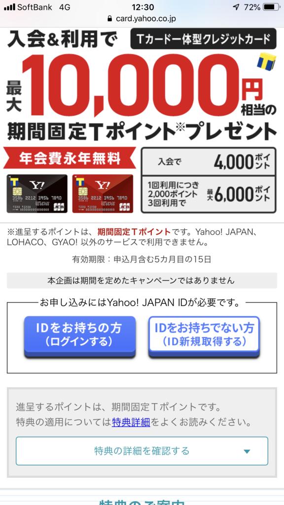 f:id:shinjuku-shirane:20181201123027p:plain
