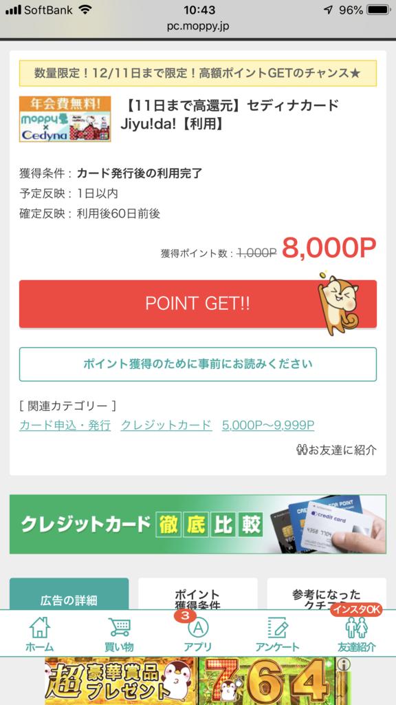f:id:shinjuku-shirane:20181210104529p:plain