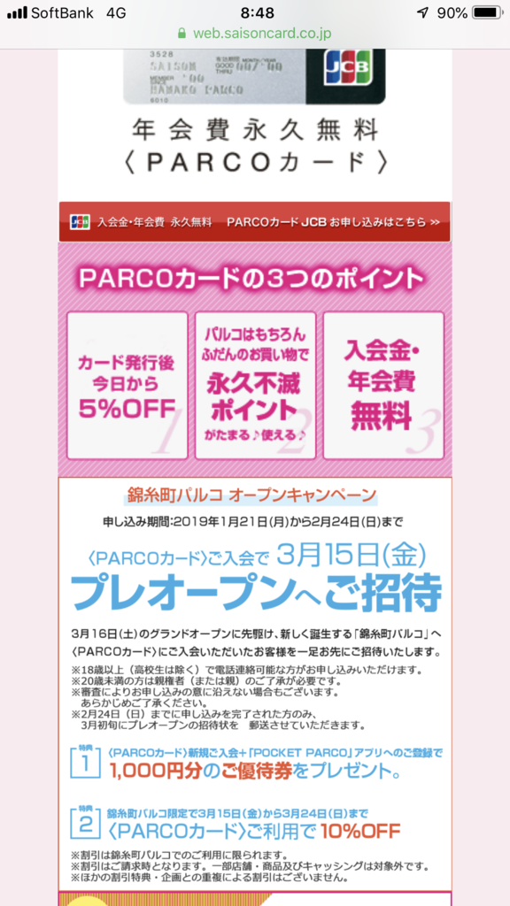 f:id:shinjuku-shirane:20190204085558p:plain