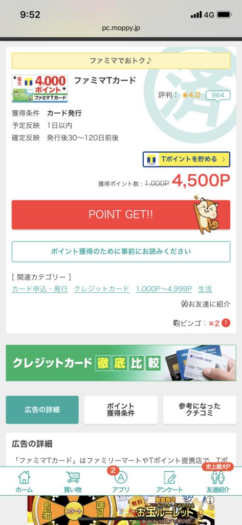 f:id:shinjuku-shirane:20190311095632p:plain