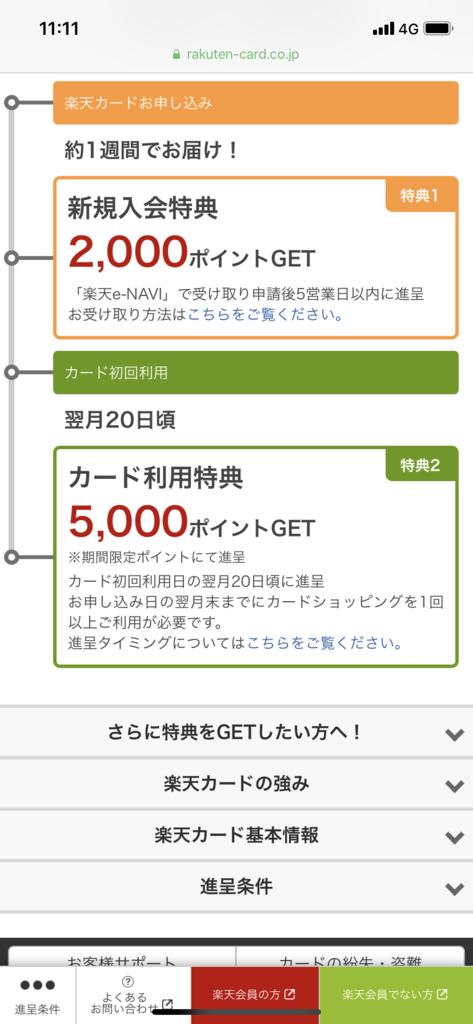 f:id:shinjuku-shirane:20190313111123p:plain