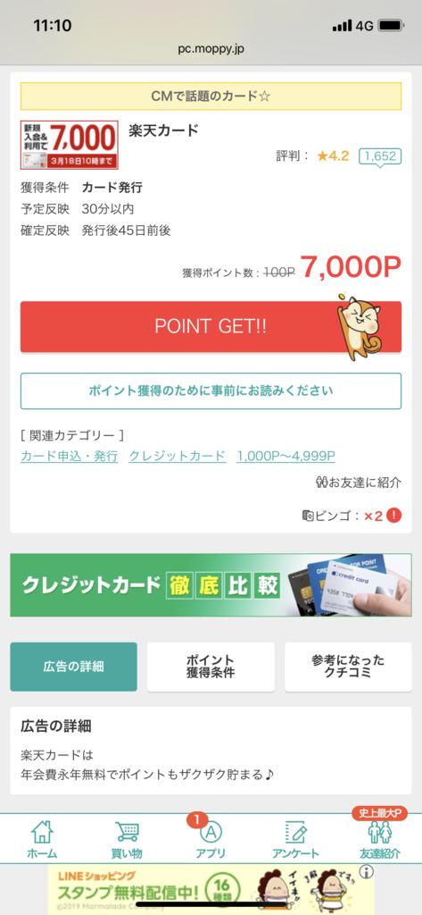 f:id:shinjuku-shirane:20190313111154p:plain