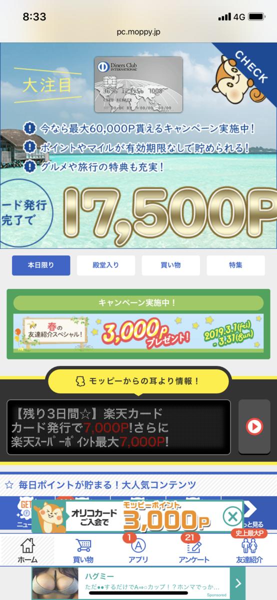 f:id:shinjuku-shirane:20190315083424p:plain