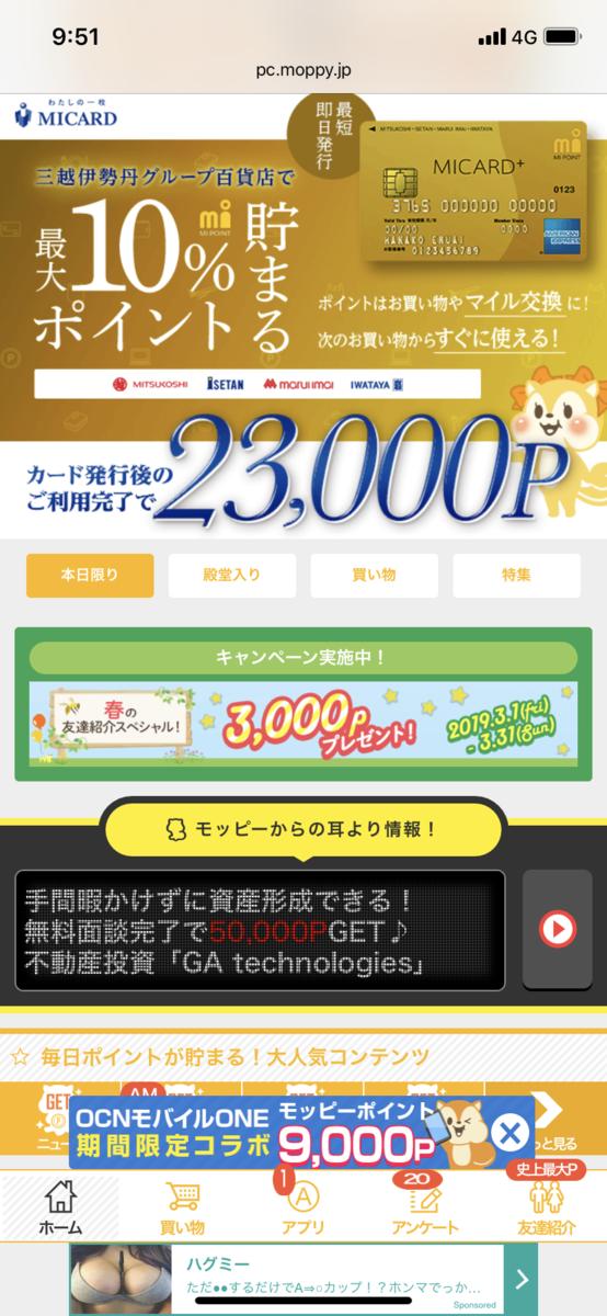 f:id:shinjuku-shirane:20190329095158p:plain