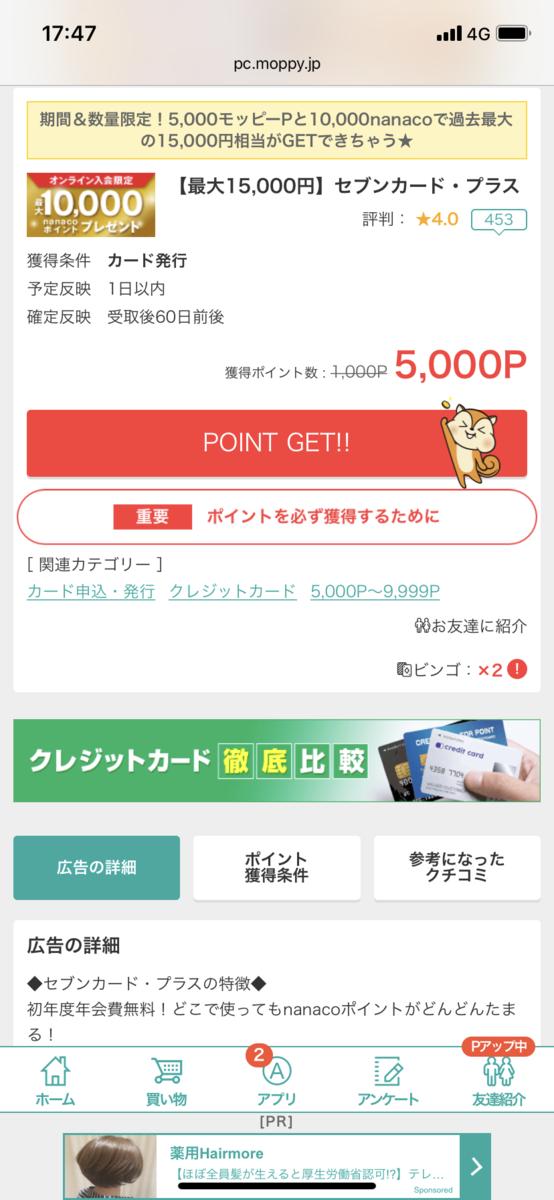 f:id:shinjuku-shirane:20190408174918p:plain