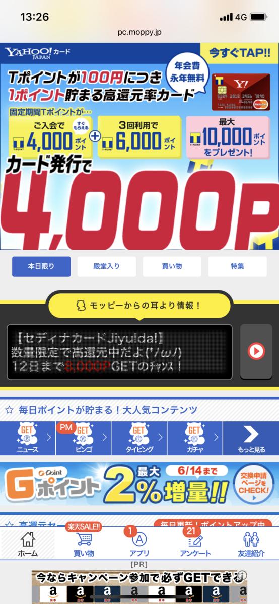 f:id:shinjuku-shirane:20190608132844p:plain