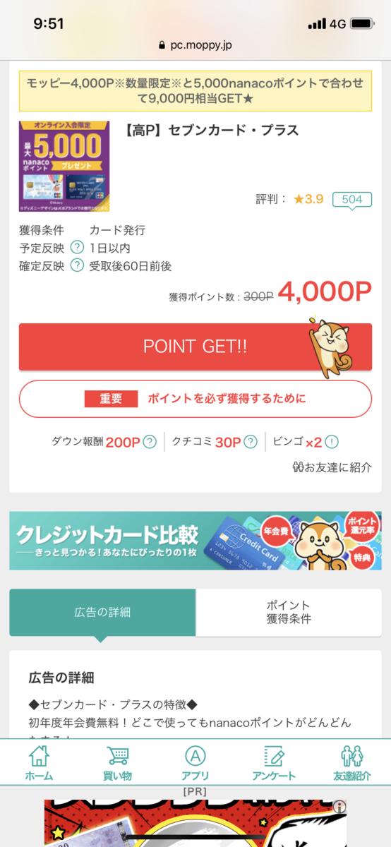 f:id:shinjuku-shirane:20190613095302p:plain