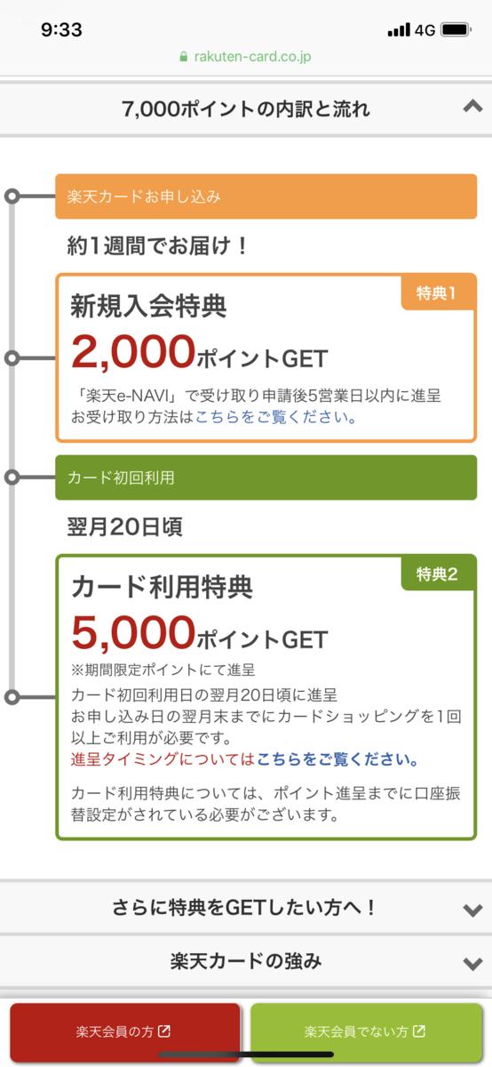 f:id:shinjuku-shirane:20190618093433p:plain