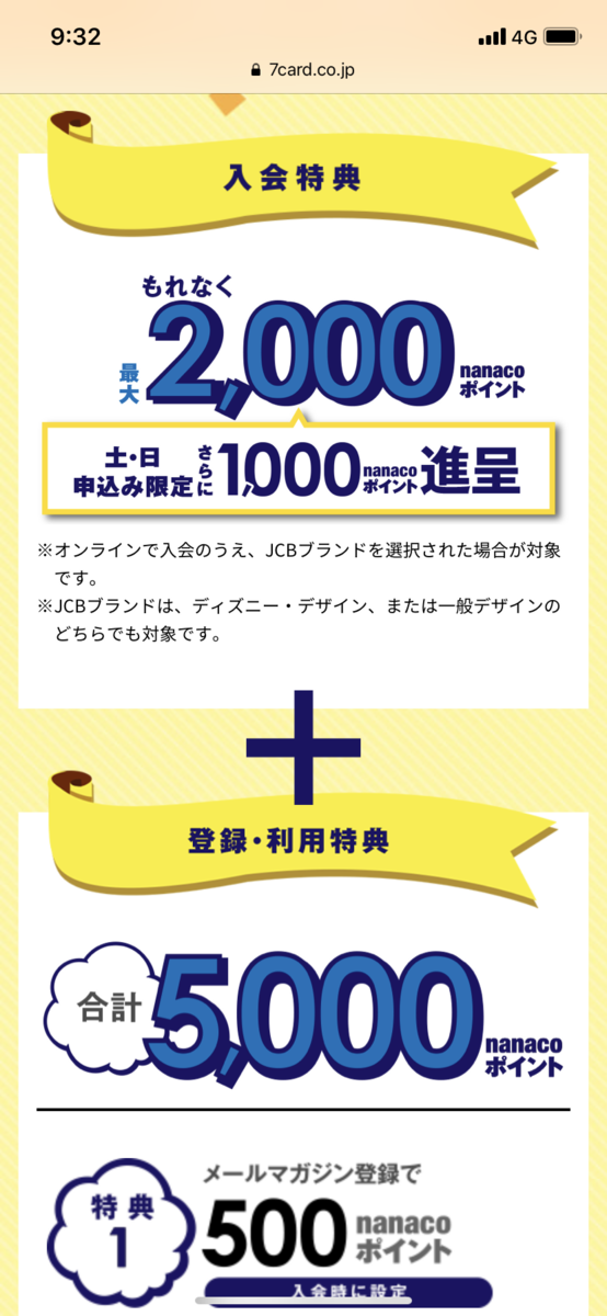 f:id:shinjuku-shirane:20190702093814p:plain