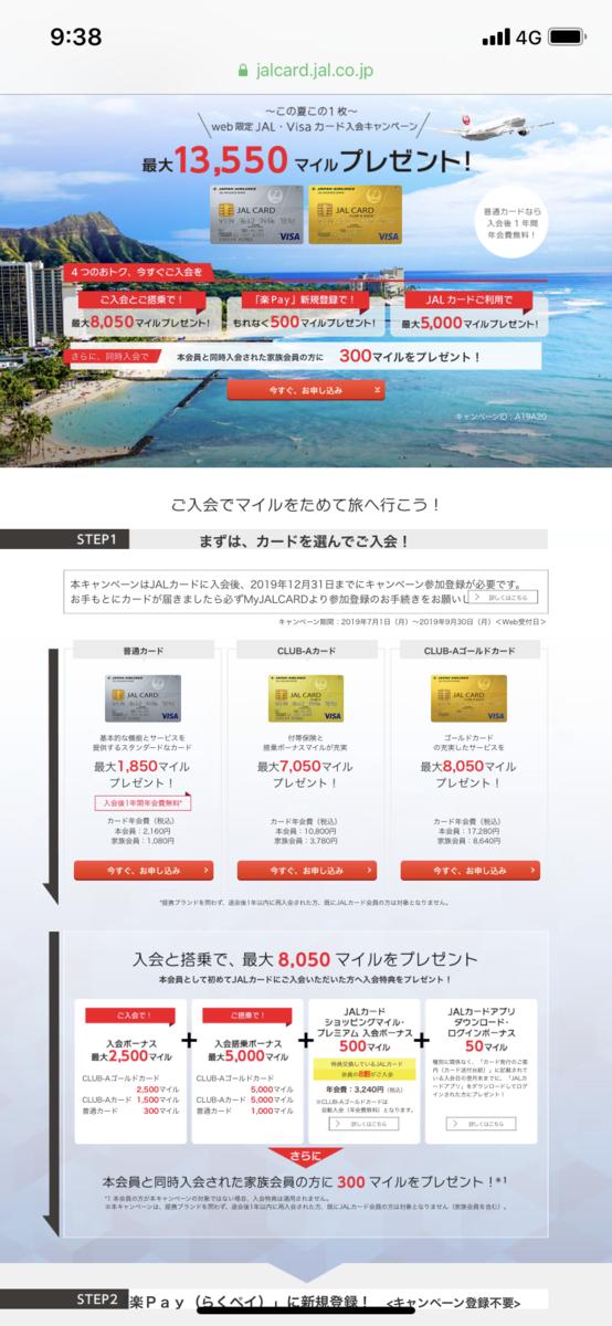 f:id:shinjuku-shirane:20190709094721p:plain