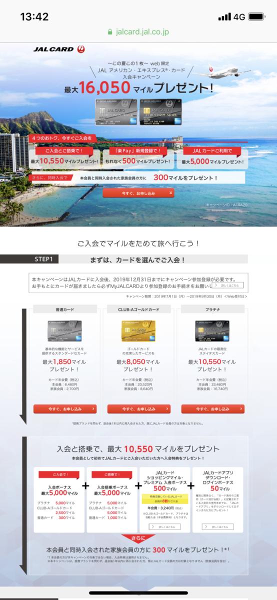 f:id:shinjuku-shirane:20190713134502p:plain