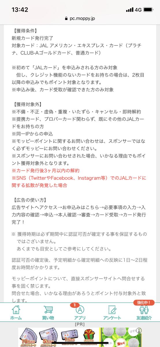 f:id:shinjuku-shirane:20190713134601p:plain