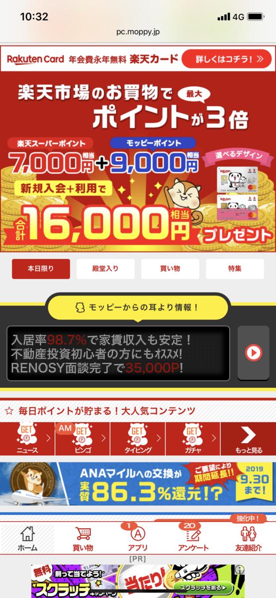 f:id:shinjuku-shirane:20190727103405p:plain