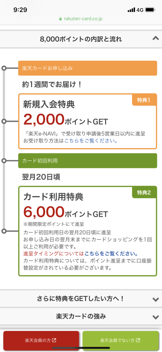 f:id:shinjuku-shirane:20190820093022p:plain