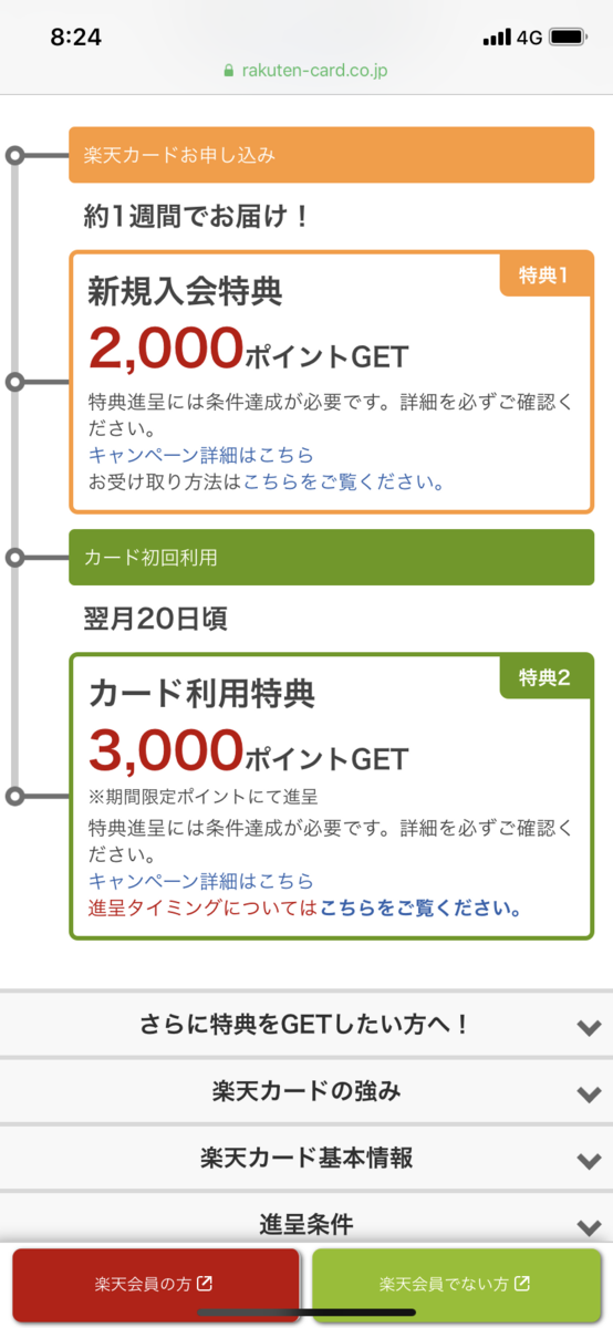f:id:shinjuku-shirane:20191102082434p:plain